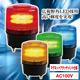 LED回転灯 ニコトーチ AC100V (マグネットアタッチメント仕様) 規格:回転 (入力制御無し) 色:赤 (VL12R-100NR/M)