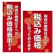消費税増税対策 ポスター A4(210×297) (12E1546*)