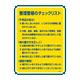 管理標識 600×450×1mm 表記:整理整頓のチェックリスト (050120)