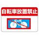 路面標識 300×450 表記:自転車放置禁止 (101009)