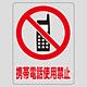 透明ステッカー 150×115mm 5枚1組 表示:携帯電話使用禁止 (207103)