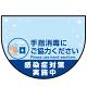 消毒液置き台用 床面フロアラバーマット  防炎シール付 (W60×H45cm変形) ブルー(A) (PEFS-070-A)