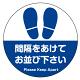 フロアシート 糊付丸形 Φ30cm 「間隔をあけてお並び下さい(足跡デザイン)」床面滑り止め加工ラミネート仕様  ブルー