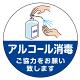 フロアシート 糊付丸形 Φ30cm アルコール消毒液置き場向け 床面滑り止め加工ラミネート仕様  アルコール消毒