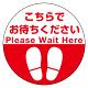 フロアシート 糊付丸形 Φ30cm 「(上段)こちらでお待ちください(下段)足跡マーク」床面滑り止め加工ラミネート仕様  Bタイプ