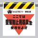 ワンタッチ取付標識 ここでは墜落制止用器具を使用せよ!!