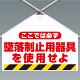 ワンタッチ取付標識(筋かいシート) ここでは必ず墜落制止用器具を使用せよ
