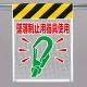 風抜けメッシュ標識(ピクトタイプ)墜落制止用器具使用