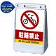 バリアポップサイン 駐輪禁止 SMオリジナルデザイン グレー (片面) 通常出力