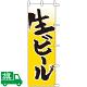 のぼり旗 生ビール 1
