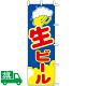 のぼり旗 生ビール 2