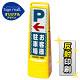 マルチクリッピングサイン ドット柄 左矢印+お客様駐車場 SMオリジナルデザイン イエロー (両面) 反射出力