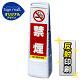 マルチクリッピングサイン 禁煙 SMオリジナルデザイン グレー (片面) 反射出力