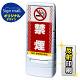 マルチポップサイン ドット柄 禁煙 SMオリジナルデザイン 規格:グレー (片面) 反射出力 (MPS-SMD11-GY-1-H)