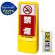 マルチポップサイン ドット柄 禁煙 SMオリジナルデザイン 規格:イエロー (片面) 反射出力 (MPS-SMD11-YE-1-H)