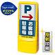 マルチポップサイン ドット柄 右矢印+お客様駐車場 SMオリジナルデザイン 規格:イエロー (片面) 反射出力 (MPS-SMD24-YE-1-H)
