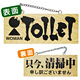 木製サイン (小横) (3960) TOILET WOMAN/只今清掃中