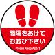 間隔をあけてお並び下さい 円形 床面サイン フロアラバーマット 防炎シール付 Eタイプ 直径30cm (PEFS-062-E(30))