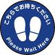 床面サイン フロアラバーマット 円形 こちらでお待ちください デザイン007 防炎シール付 Aタイプ 直径40cm (PEFS-007-A(40))