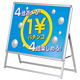 A型看板 グリップA シルバー サイズ:B1片面ヨコ ロータイプ(H1m以下) (52667B1Y)