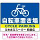 大きな自転車マークと自転車置き場 デザインB  オリジナル プレート看板 W600×H450 エコユニボード