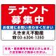 テナント募集中 赤地・白文字 デザインA  オリジナル プレート看板 W450×H300 エコユニボード