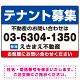 テナント募集 ブルー・電話番号大きめ デザインB オリジナル プレート看板 W450×H300 エコユニボード