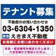 テナント募集 ブルー・電話番号大きめ デザインB  オリジナル プレート看板 W600×H450 エコユニボード