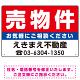 売物件 レッド デザインA  オリジナル プレート看板 W450×H300 エコユニボード