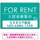 FOR RENT 入居者募集中 エメラルドグリーン デザインA  オリジナル プレート看板 W450×H300 アルミ複合板