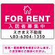 FOR RENT 入居者募集中 ピンク デザインB オリジナル プレート看板 W450×H300 エコユニボード