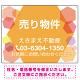 売り物件 カラフルオレンジ デザインC オリジナル プレート看板 W600×H450 エコユニボード