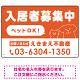 入居者募集中 ペットOK イラスト オリジナル プレート看板 W450×H300 エコユニボード