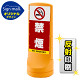 スタンドサイン120 禁煙 SMオリジナルデザイン イエロー (片面) 反射出力