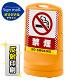 スタンドサイン80 ドット柄 禁煙 SMオリジナルデザイン イエロー (片面) 反射出力