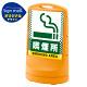 スタンドサイン80 ドット柄 喫煙所 SMオリジナルデザイン イエロー (片面) 通常出力