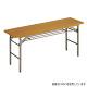折りたたみテーブル (W1500/D450) チーク