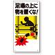 足場関係標識 足場の上に物を置くな! (330-01A)