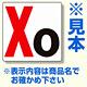 通り芯表示板 サイズ:300×300×2mm厚 内容:X1 (346-011)