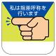 胸章 私は指差呼称を行います 10枚1組 (368-04)