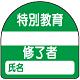 教育修了者ステッカー 特別教育 (371-23)