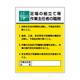 足場の組立て等 「作業主任者職務表示板」 (808-21A)