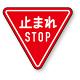 道路標識 (構内用) 止まれ アルミ 800 角 (894-23B)