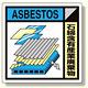 建築業協会統一標識 石綿含有産業廃棄物 300角 ステッカー (KK-323A)