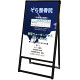 バリウススタンド看板 アルミ複合板タイプ 450×900 ブラック 片面タイプ (BVASKAP-450X900K)