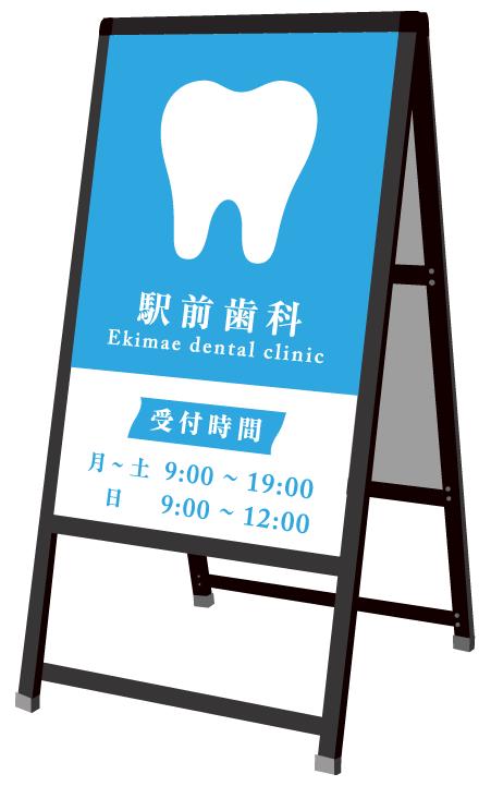 余白を生かす歯科の看板デザイン