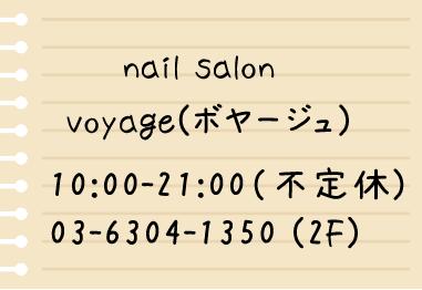 ネイルサロンの看板の文字原稿
