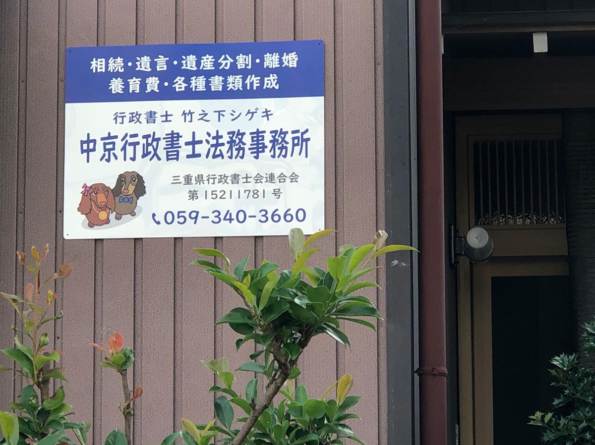 行政書士法務事務所様プレート看板の写真2
