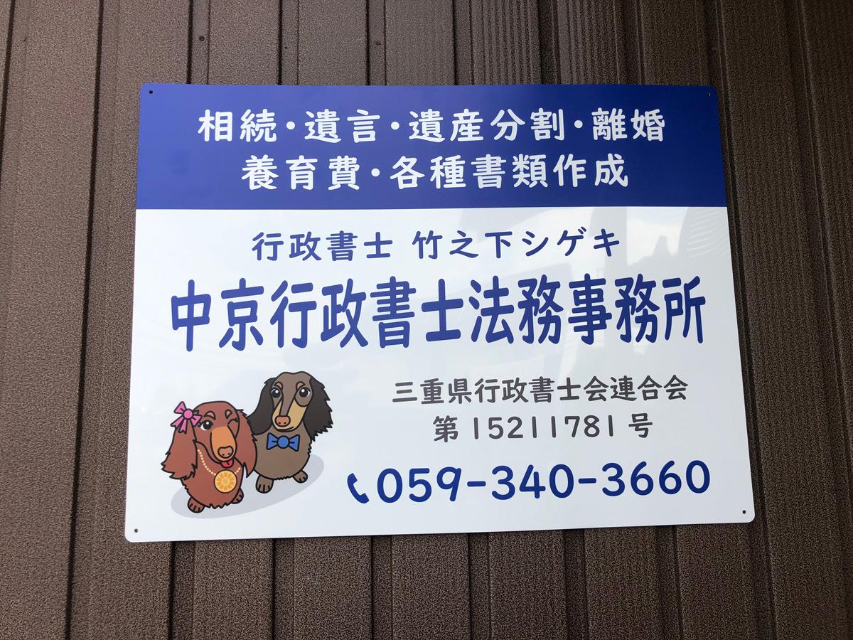 行政書士法務事務所様プレート看板の写真1