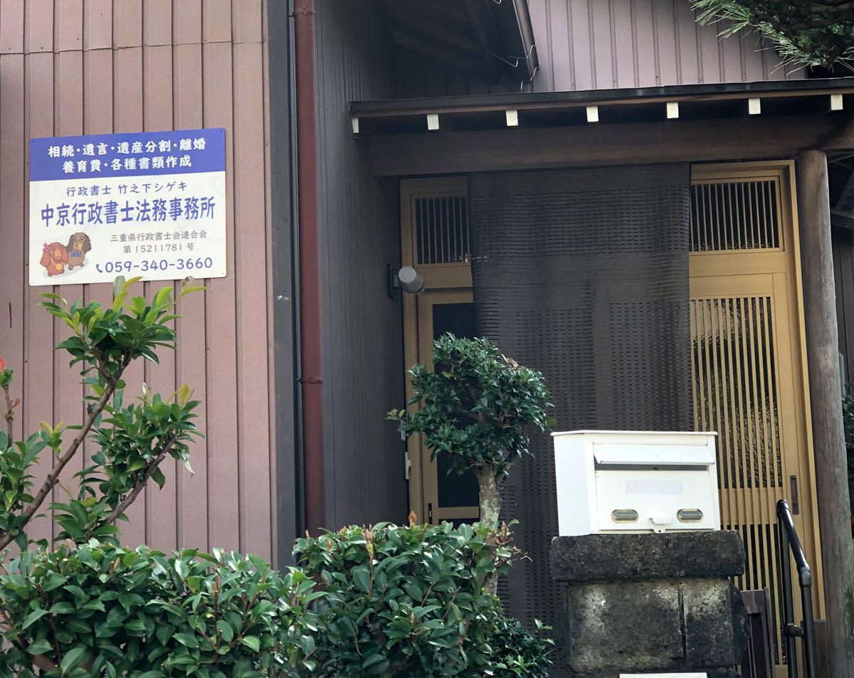 行政書士法務事務所様プレート看板の写真3